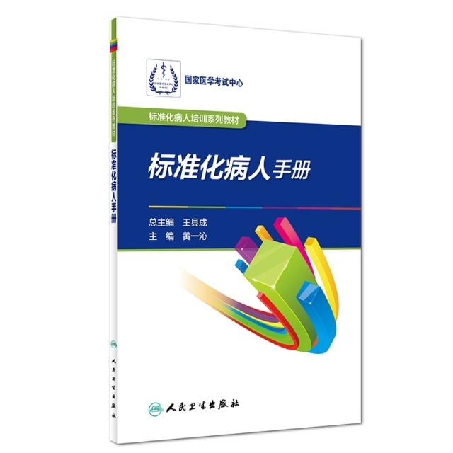 標準化病人培訓繫列教材——標準化病人手冊