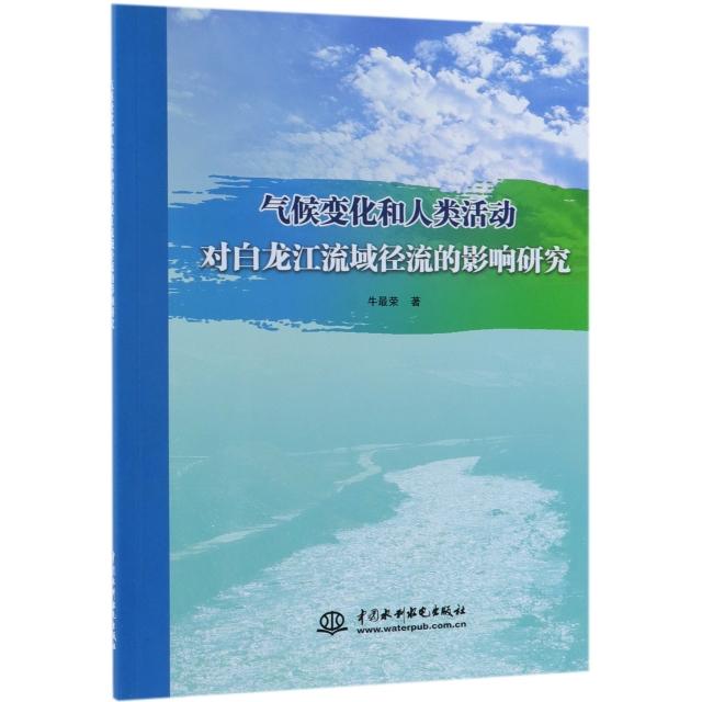 氣候變化和人類活動對白龍江流域徑流的影響研究