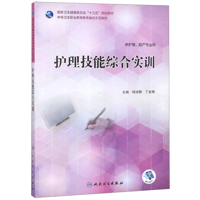 護理技能綜合實訓(供