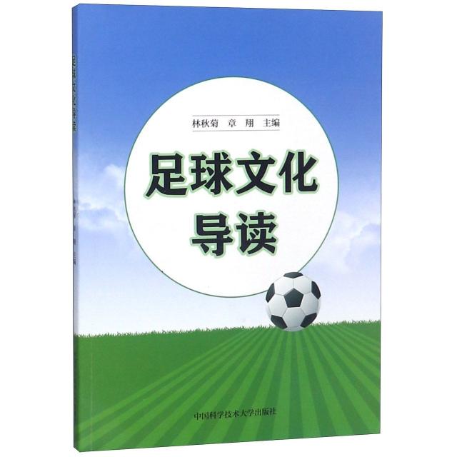 足球文化导读
