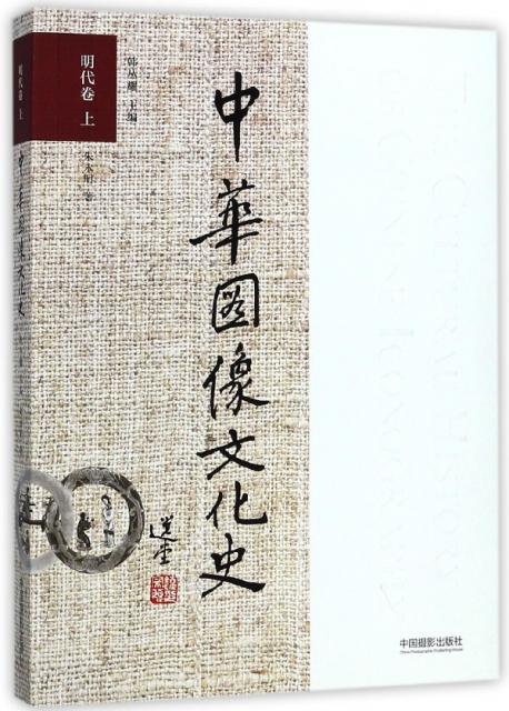 中華圖像文化史(明代