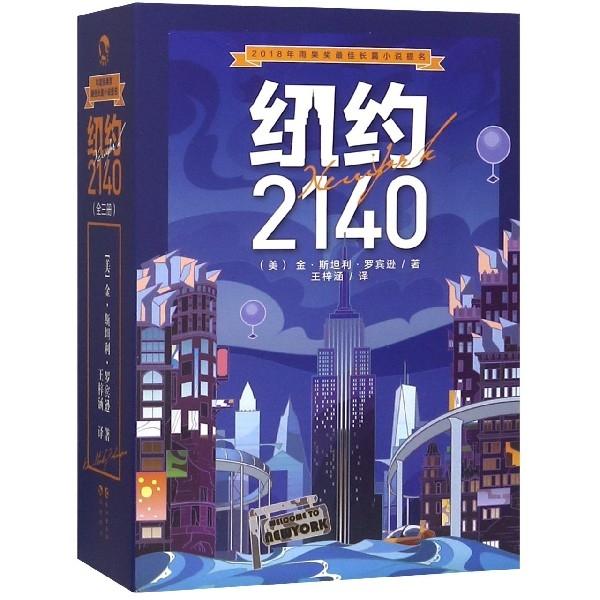 紐約2140(共3冊)