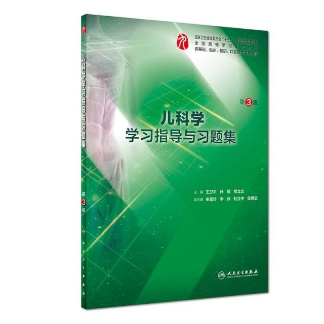 兒科學學習指導與習題集(第3版/本科臨床配套)