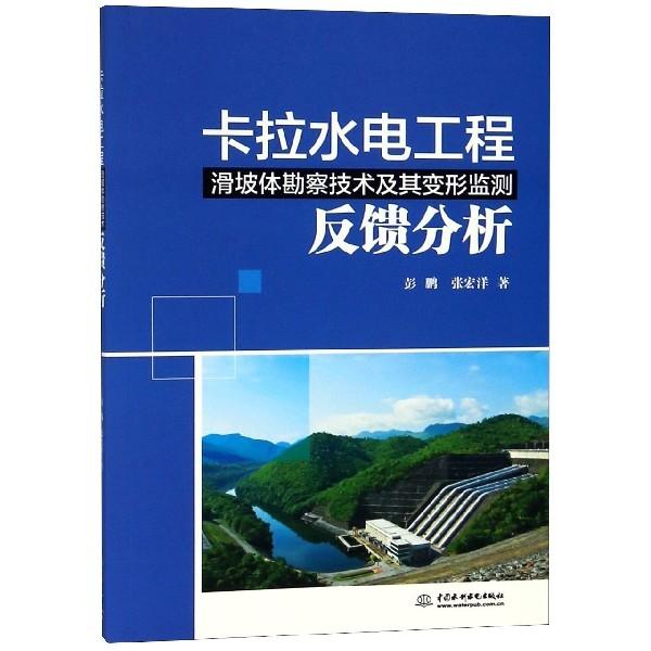 卡拉水電工程滑坡體勘察技術及其變形監測反饋分析