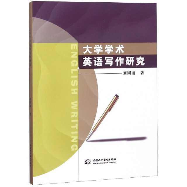 大學學術英語寫作研究