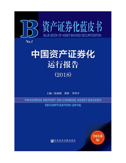 中國資產證券化運行報告(2018)/資產證券化藍皮書
