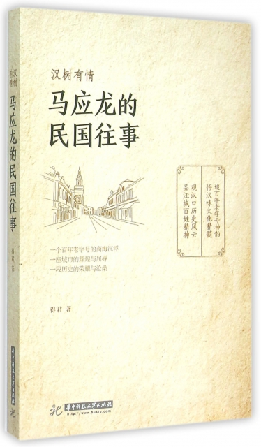 馬應龍的民國往事(漢