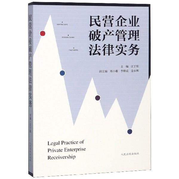 民營企業破產管理法律實務