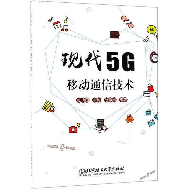 現代5G移動通信技術