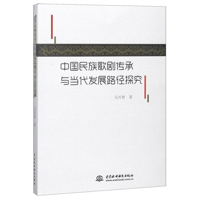 中國民族歌劇傳承與當代發展路徑探究