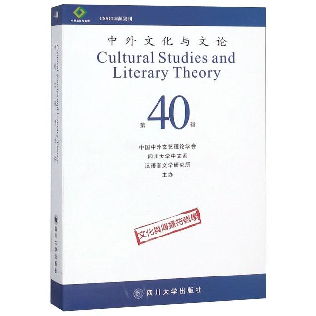 中外文化與文論(第40輯)