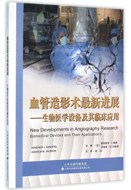 血管造影術最新進展--生物醫學設備及其臨床應用