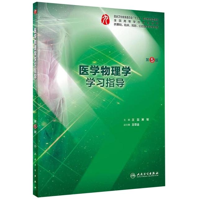 醫學物理學學習指導(供基礎臨床預防口腔醫學類專業用第5版全國高等學校配套教材)