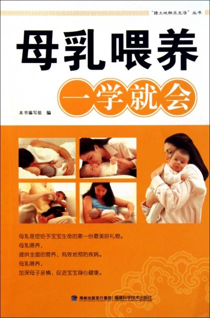 母乳喂養一學就會/綠土地快樂生活叢書