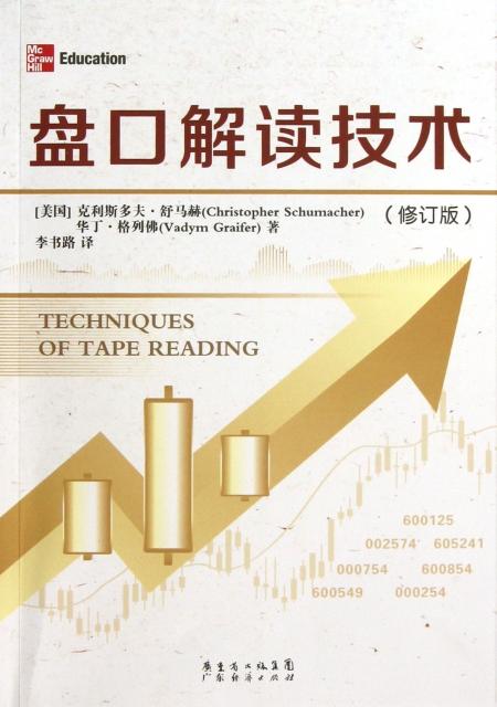 盤口解讀技術(修訂版)