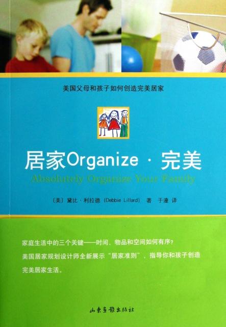 居家Organize(完美)