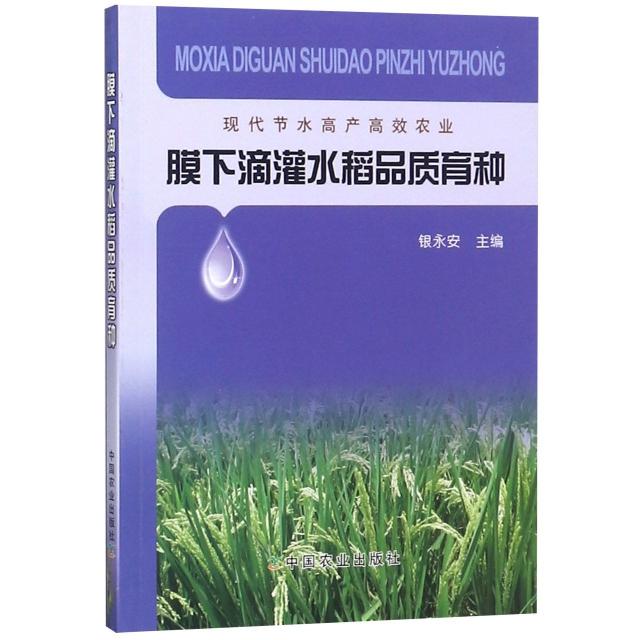 膜下滴灌水稻品质育种