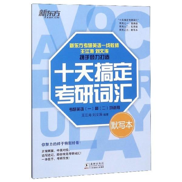 十天搞定考研詞彙(考研英語1和2均適用默寫本)