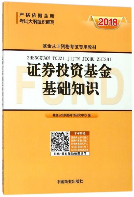 證券投資基金基礎知識(2018基金從業資格考試專用教材)