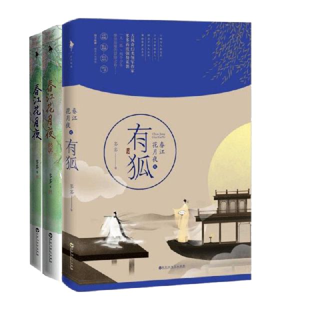 春江花月夜&春江花月夜(終章)&春江花月夜之有狐(附古風海報) 共3冊