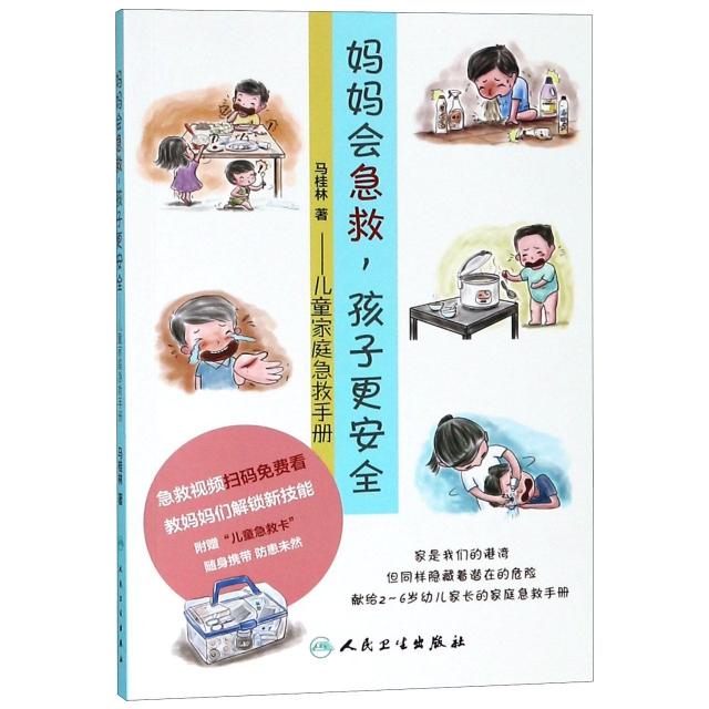 媽媽會急救孩子更安全--兒童家庭急救手冊