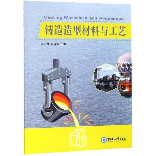 鑄造造型材料與工藝
