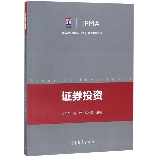 证券投资(国际财务管