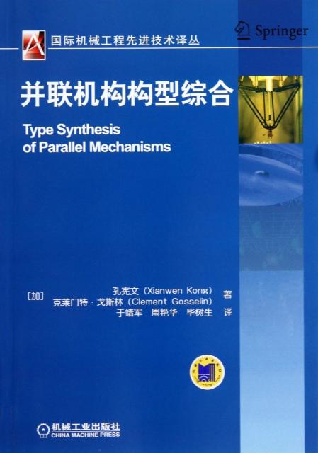 並聯機構構型綜合/國際機械工程先進技術譯叢