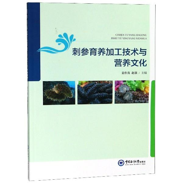 刺參育養加工技術與營養文化