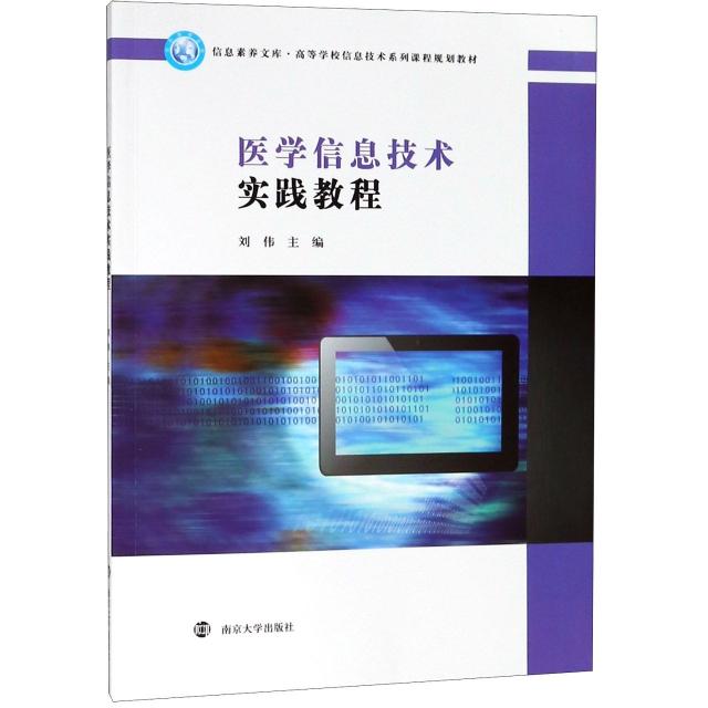 醫學信息技術實踐教程(高等學校信息技術繫列課程規劃教材)/信息素養文庫