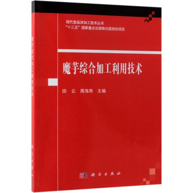 魔芋綜合加工利用技術/現代食品深加工技術叢書