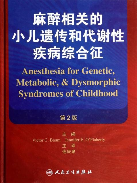 麻醉相關的小兒遺傳和代謝性疾病綜合征(第2版)(精)