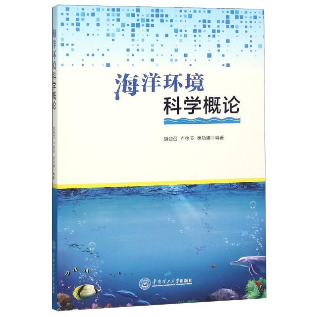 海洋環境科學概論