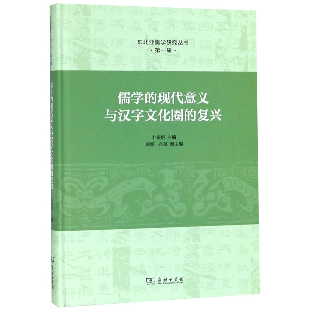儒學的現代意義與漢字文化圈的復興(精)/東北亞儒學研究叢書