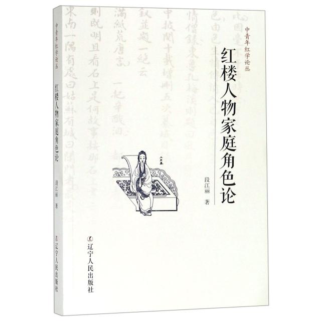 紅樓人物家庭角色論/中青年紅學論叢