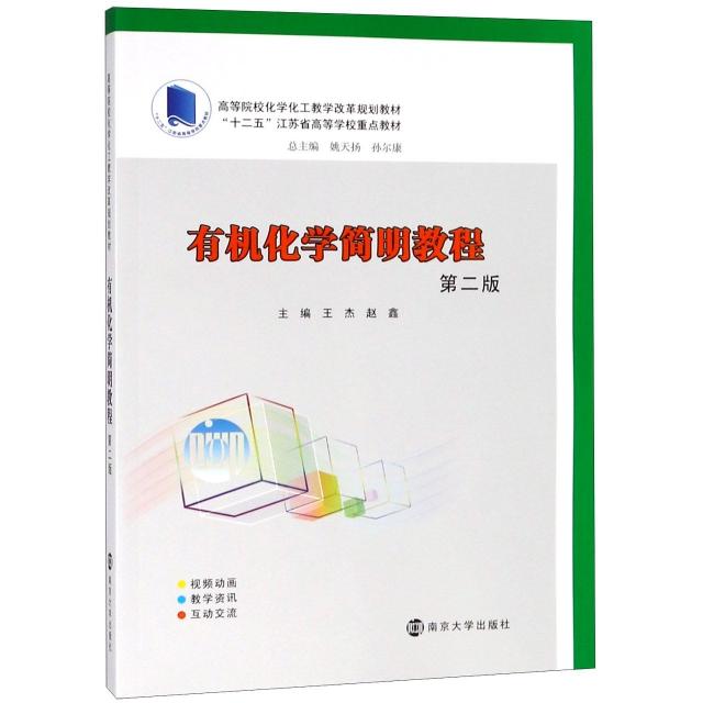 有機化學簡明教程(第2版高等院校化學化工教學改革規劃教材)
