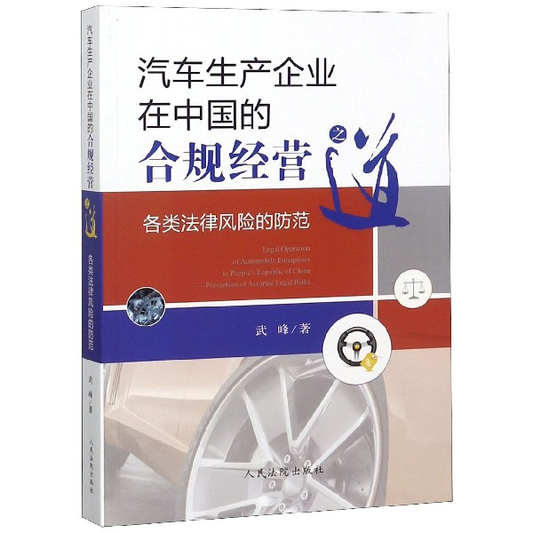 汽車生產企業在中國的合規經營之道(各類法律風險的防範)