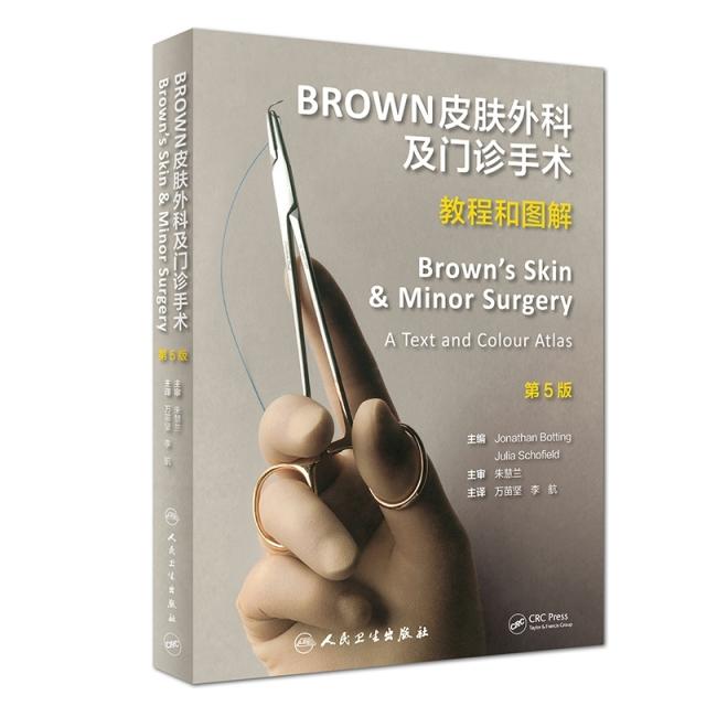 BROWN皮膚外科及門診手術:教程和圖解(第5版/翻譯版)