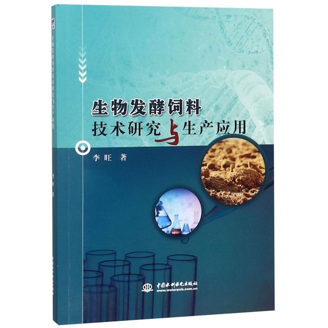 生物發酵飼料技術研究與生產應用