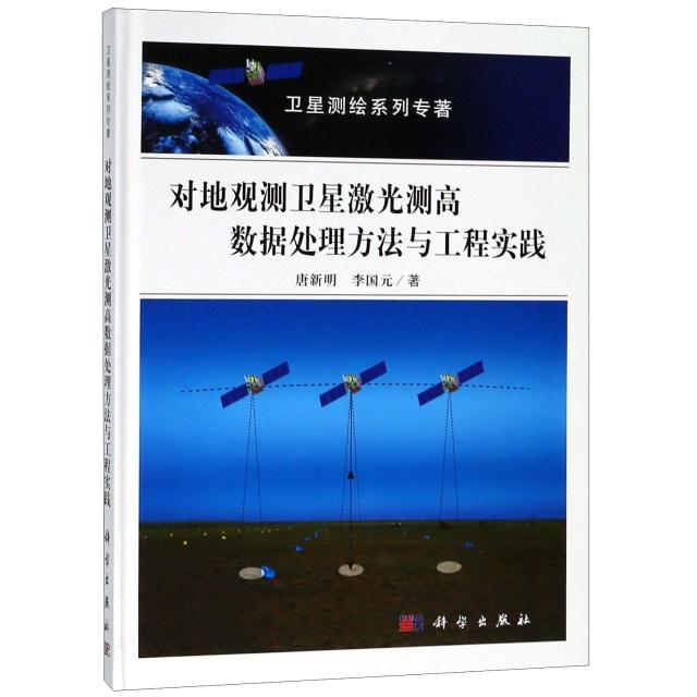 對地觀測衛星激光測高數據處理方法與工程實踐(精)/衛星測繪繫列專著