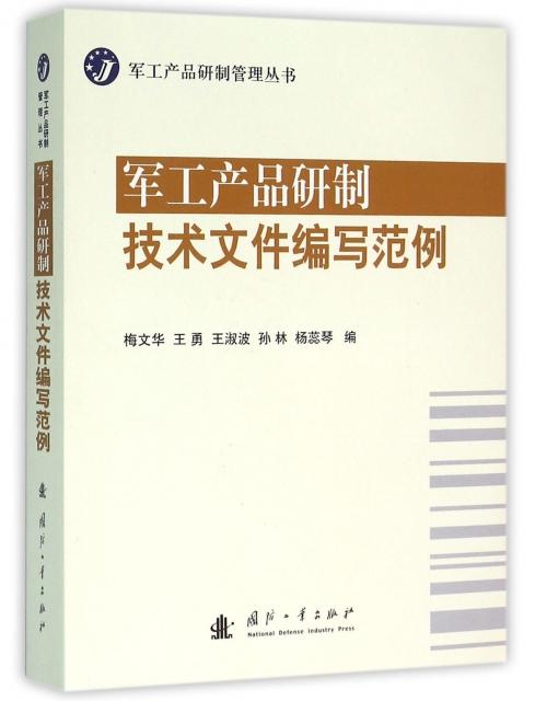 軍工產品研制技術文件編寫範例/軍工產品研制管理叢書