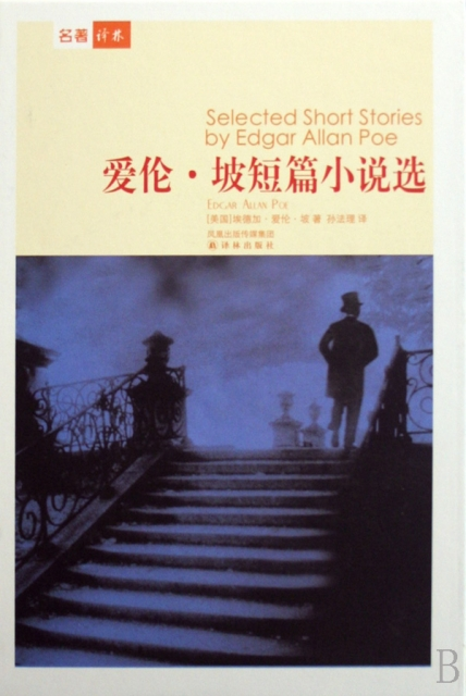 愛倫·坡短篇小說選(精)