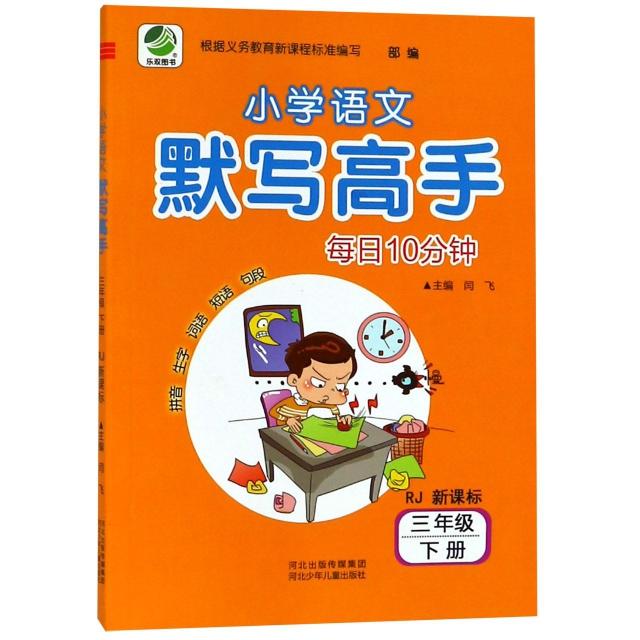 小學語文默寫高手(3
