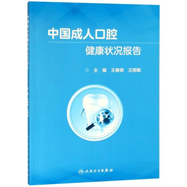 中國成人口腔健康狀況報告
