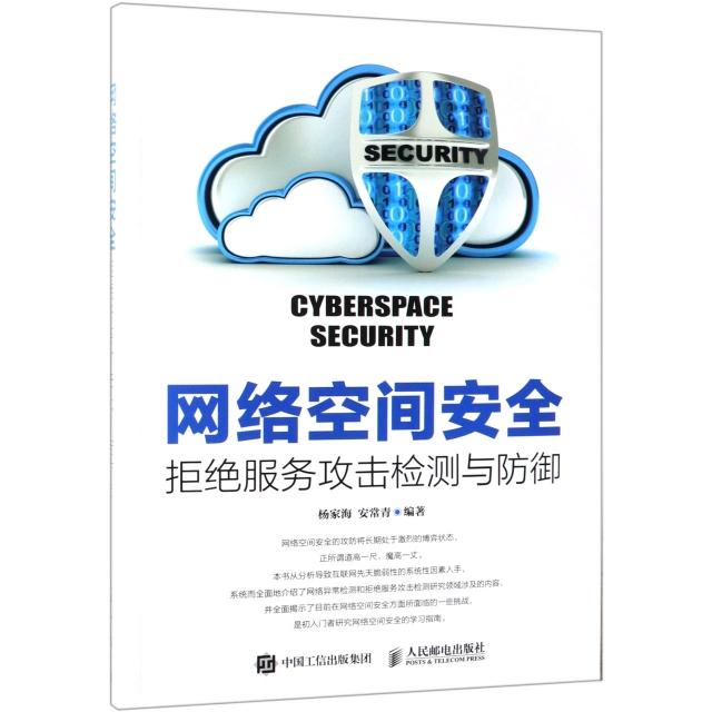网络空间安全(拒绝服