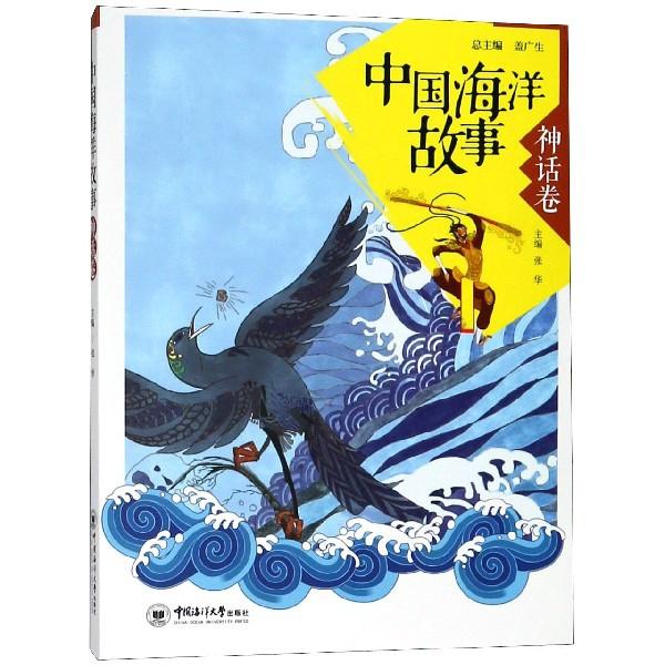 中國海洋故事(神話卷)