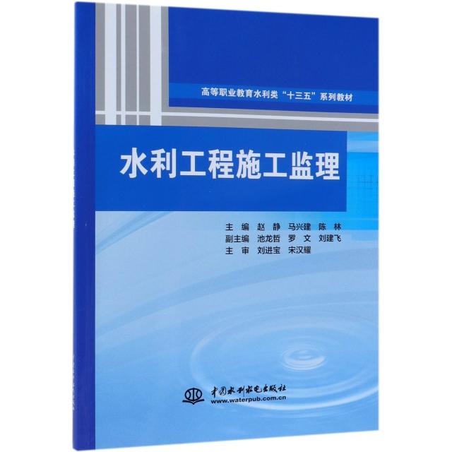 水利工程施工監理(高