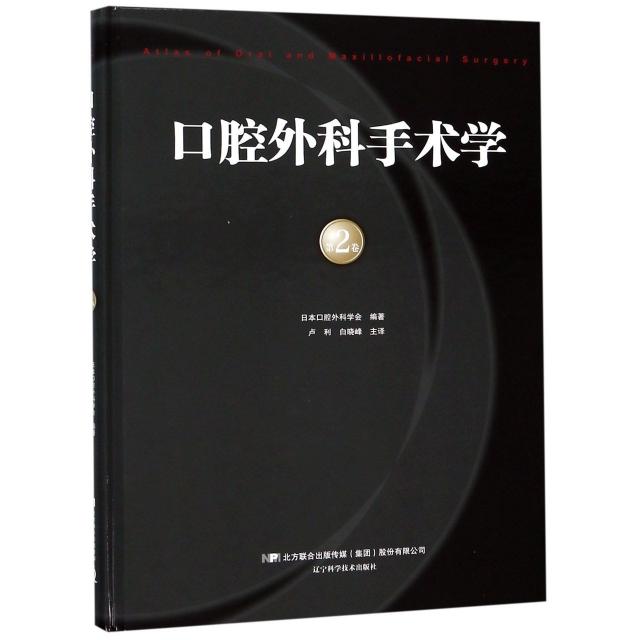 口腔外科手術學(第2卷)(精)