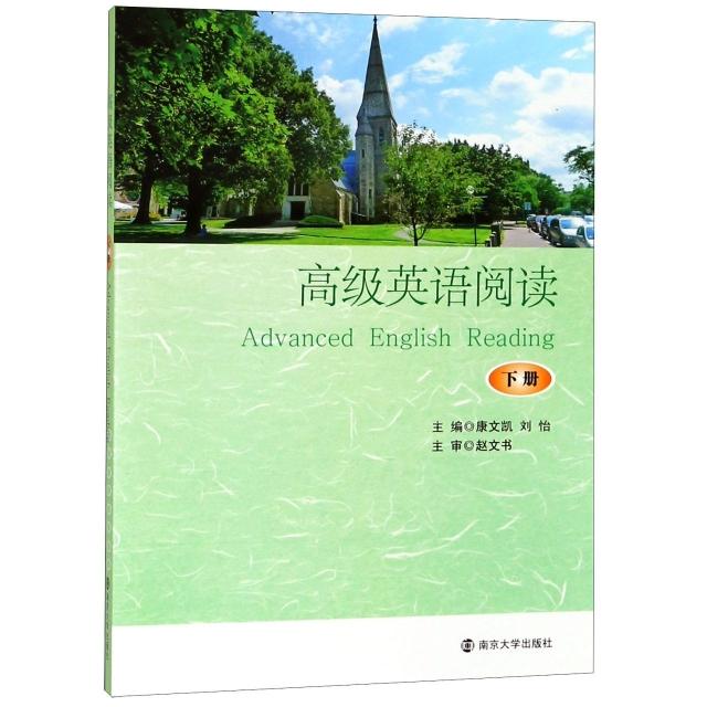 高級英語閱讀(下)