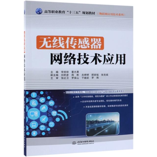 無線傳感器網絡技術應用(高等職業教育十三五規劃教材)/物聯網應用技術繫列